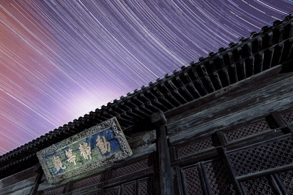 Star Trails 星轨